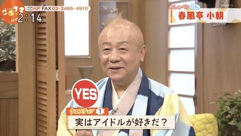 【朗報】春風亭小朝師匠、NHK「ごごナマ」出演中にSKE48好きをアピール