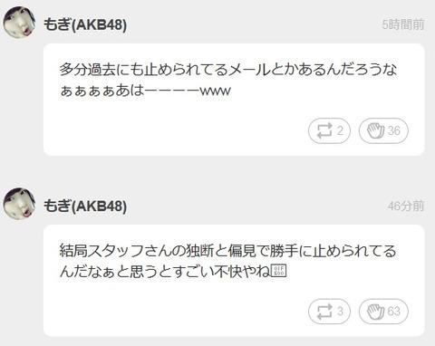 【AKB48】茂木忍が755でスタッフにぶち切れ「モバメを独断と偏見で止められてると思うとすごい不快」