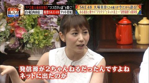 【SKE48】大場美奈さん、AKB時代のスキャンダル発信源は2ちゃんねるだったとぶっちゃける