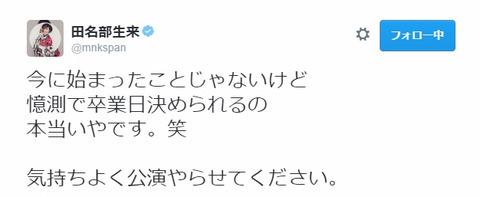 【AKB48】田名部生来「憶測で卒業日決められるの本当いやです。気持ちよく公演やらせてください。」