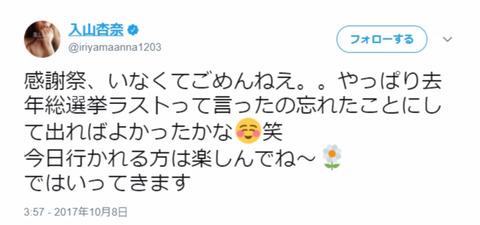 【AKB48】入山杏奈が峯岸みなみと北原里英を痛烈批判