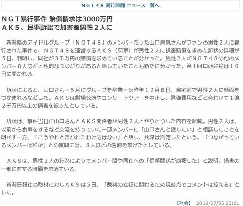 【NGT48暴行事件】新潟日報「AKSはNGTメンバー8人と厄介とのつながりを把握済みだった」