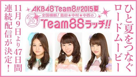 【Team88ラッチ】自称バラエティー担当の中村麻里子、中西智代梨、島田晴香がつまらないし微妙だった
