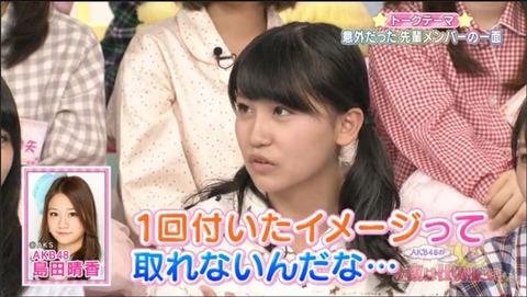 【AKB48】島田晴香を未だにデブだと思っているやつはニワカ