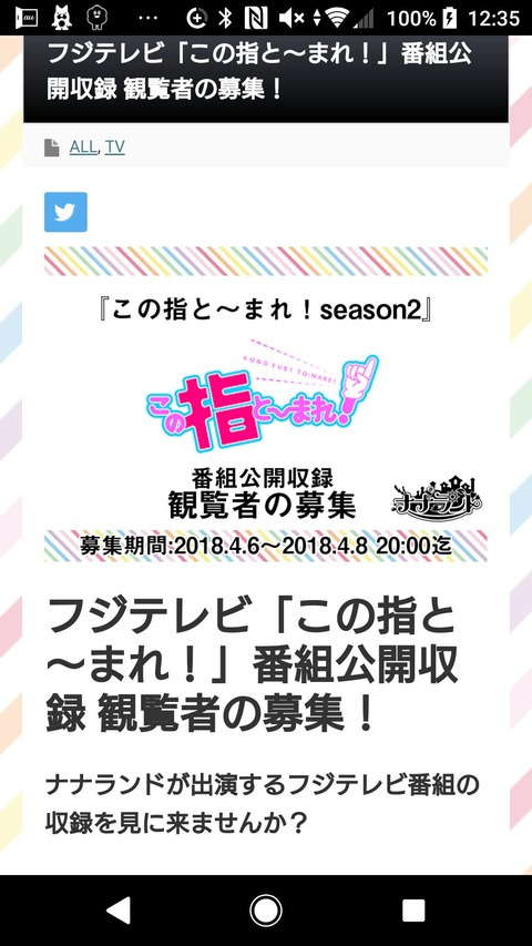 【HKT48】指原莉乃「この指と~まれSeason2」&「ビオレTVCM」開始