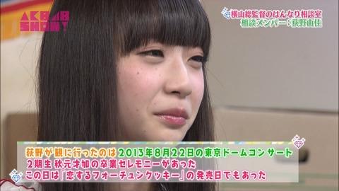 【AKB48】総監督横山由依さん、まだ東京ドームを諦めていない