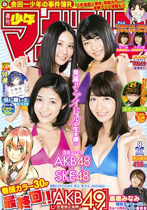 【画像あり】水着グラビアで必死に頑張るまゆゆさんの胸をご覧ください【AKB48・渡辺麻友】