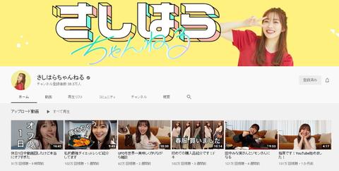 【YouTube】指原莉乃のさしはらちゃんねる、広告が付いて本格稼働開始?