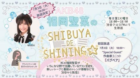 【朗報】AKB48福岡聖菜の初冠ラジオ番組が月1で放送決定!