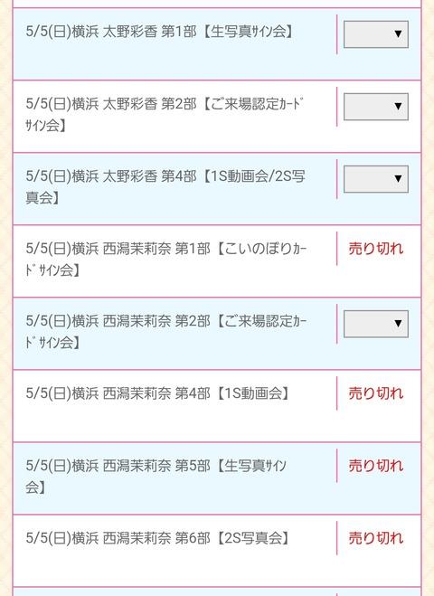 【NGT48】西潟茉莉奈の握手券、NO WAY MAN再販一次で売り切れ続出・・・