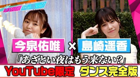 【あざとくて何が悪いの?】元AKB48島崎遥香と元欅坂46今泉佑唯がダンスコラボした結果