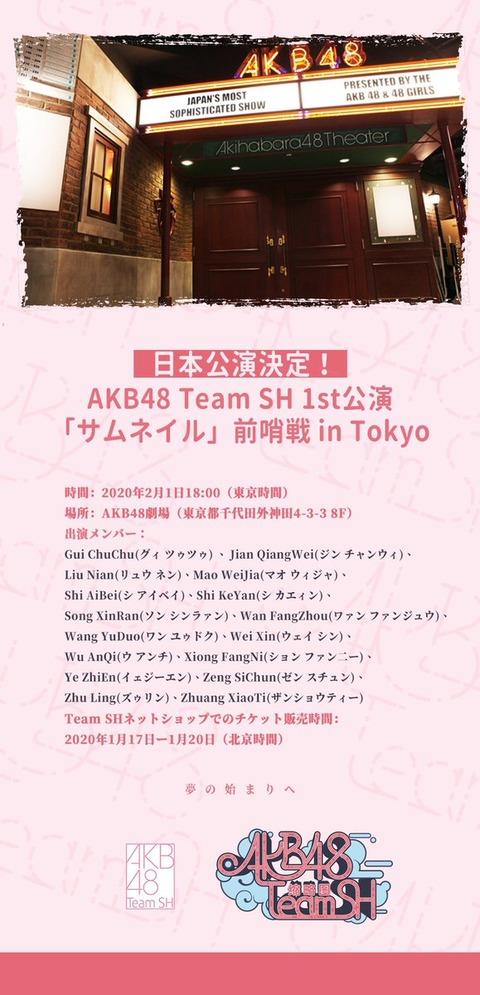 【朗報】AKB48 TeamSHのAKB劇場出張公演が決定!!!