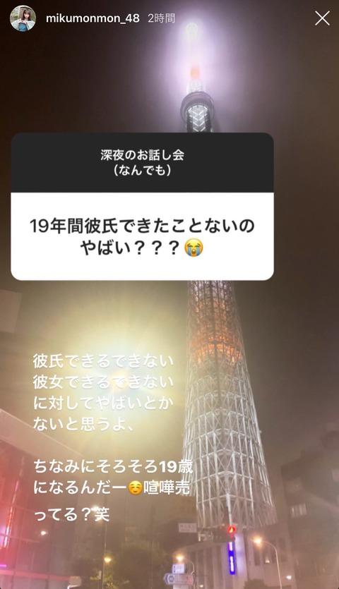 【HKT48】みくりん「喧嘩売ってるの?」【田中美久】