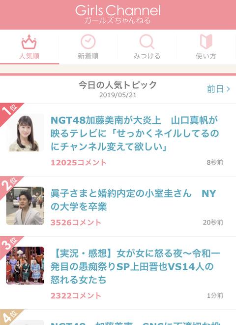 【NGT48】加藤美南のインスタ誤爆、ガルチャンも大炎上!速攻でコメント1万突破wwwwww