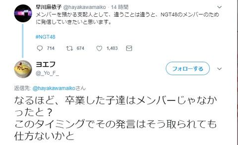 【NGT48】早川支配人「メンバーを預かる支配人として、違うことは違うとNGTメンバーのために発信していきたい」