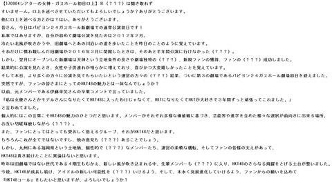 【悲報】HKT48劇場で、自己陶酔した基地外の口上に批判殺到wwwwww