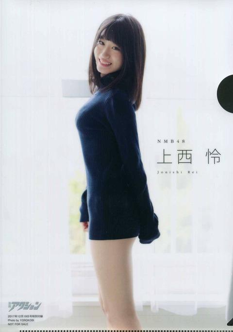 【NMB48】上西怜ちゃん、着衣お●ぱいでも抜群の破壊力(*´Д`)ハァハァ