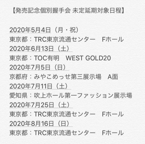 【=LOVE】4/29発売予定7thシングル「CAMEO」の発売を未定延期