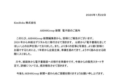 【朗報】AKB48新聞、紙媒体から撤退wwwwww