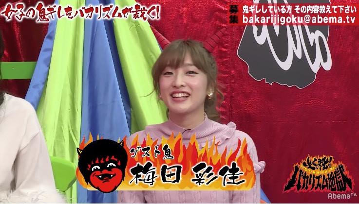 【元NMB48】梅田彩佳「NMB48はMCがすべるとみんな裏で落ち込んでいた」