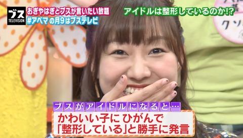 【大悲報】SKE48須田亜香里「整形しているメンバーがいる」