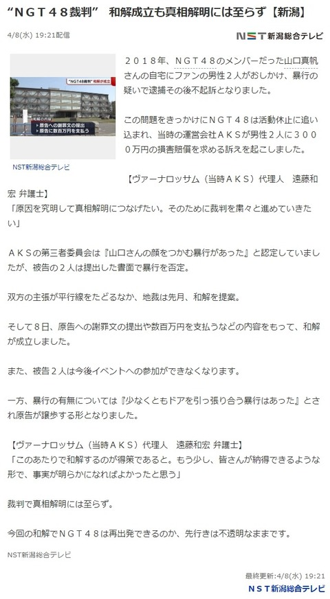 screenshot-headlines.yahoo.co.jp-2020.04.09-01_30_29