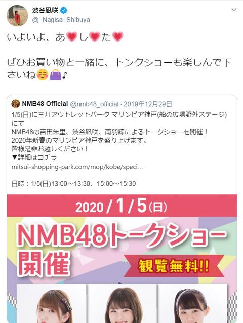 【NMB48】なぎちゃん「明日のトンクショー楽しんでくださいね」【渋谷凪咲】