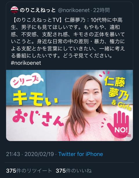 【フェミ】元AKB48仁藤萌乃の姉「番組始めます!タイトルは『キモいおじさん』!」