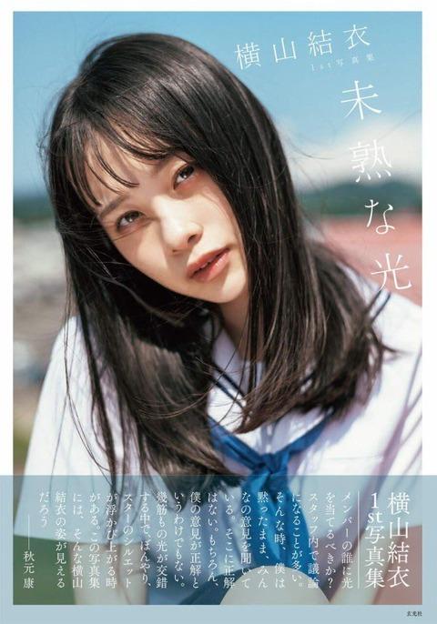 【AKB48】冷静に考えて、あんな画像流出して写真集出せるって凄いよなwww【横山結衣】