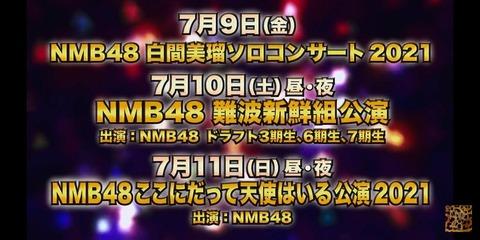 【NMB48】Youtubeで緊急告知!白間美瑠ソロコン&難波新鮮組&ここ天公演2021開催決定!!!