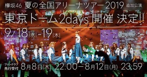 【欅坂46】初の東京ドームコンサート2DAYS決定!!!