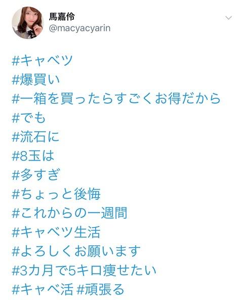 【AKB48】キャベツを8玉買ってしまった馬嘉伶に、キャベツの美味しい食べ方を教えてあげるスレ