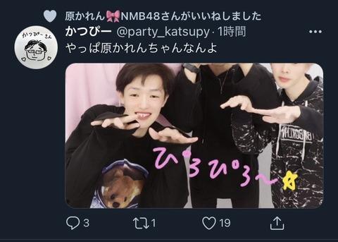 【悲報】NMB48原かれんがイケメンオタの写真にいいねしてしまう