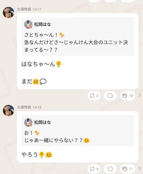 【悲報】SKE48小畑優奈、じゃんけん大会のヤラセをバラすwww
