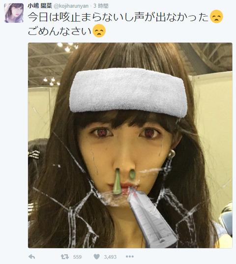 【AKB48】小嶋さん、またまた写メ会遅刻www【小嶋陽菜】