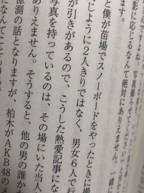 【朗報】手越「柏木由紀との写真は男女6人で苗場に行った時に撮った」www