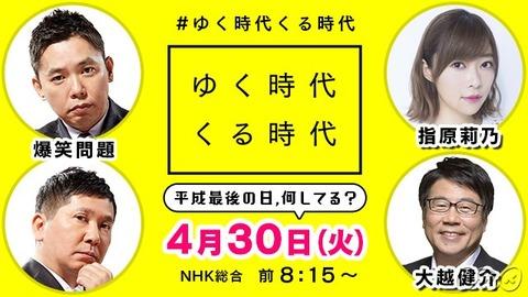 【朗報】指原莉乃さん、NHK平成最後のNHK特番「ゆく時代くる時代」MCに抜擢!