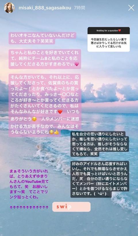 【AKB48】チーム8川原美咲「アイドルを自分の思い通りにしようとする奴は着せ替え人形でも買っとけ」