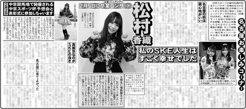 【SKE48】松村香織「真面目なのがSKEの良さ」