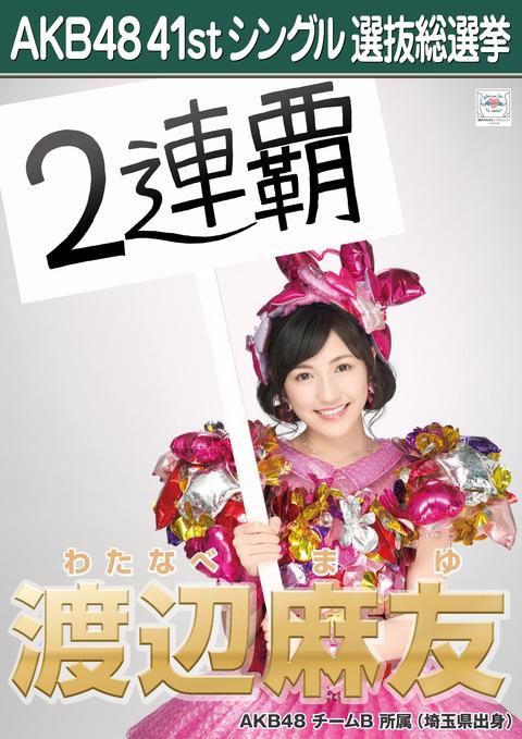 【AKB48】渡辺麻友だけが総選挙で1~5位を全て経験しているという事実