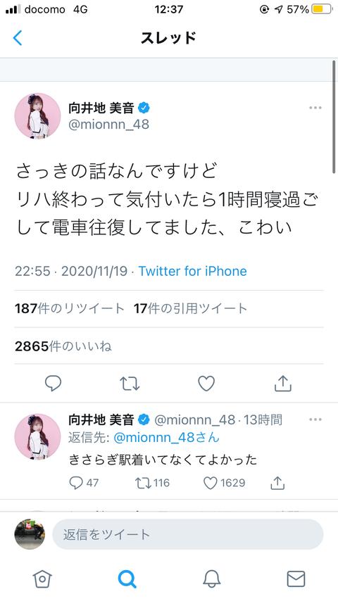 【悲報】AKB48向井地美音さん、総監督で事務所メンなのに電車通勤だった