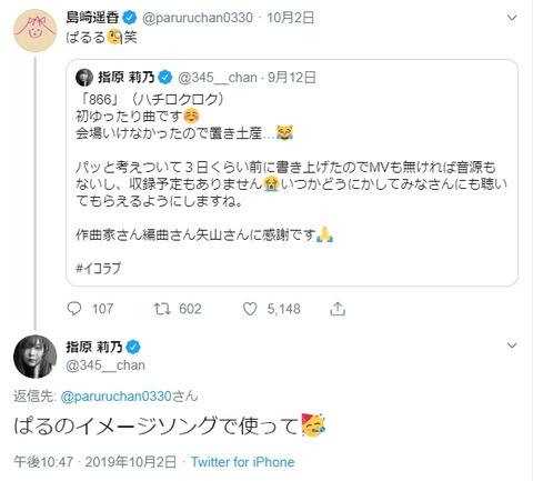 【朗報】指原莉乃と島崎遥香が久しぶりに絡む「イコラブの866って曲はぱるのイメージソングとして使って」