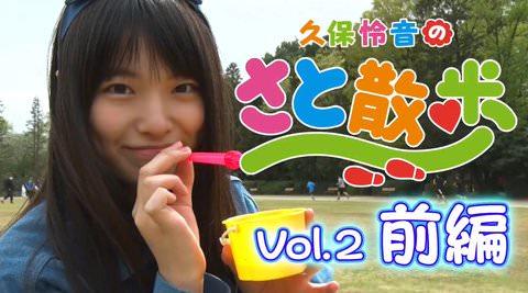【朗報】AKB48久保怜音の「さと散歩」第二弾近日公開