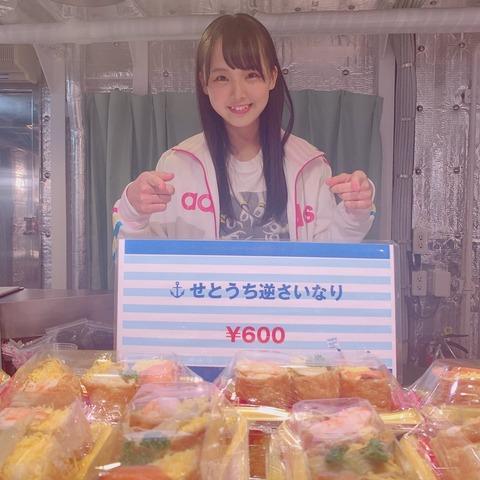 【悲報】STU48号のぼったくり飯、メンバーからも金をぼったくっていたwww
