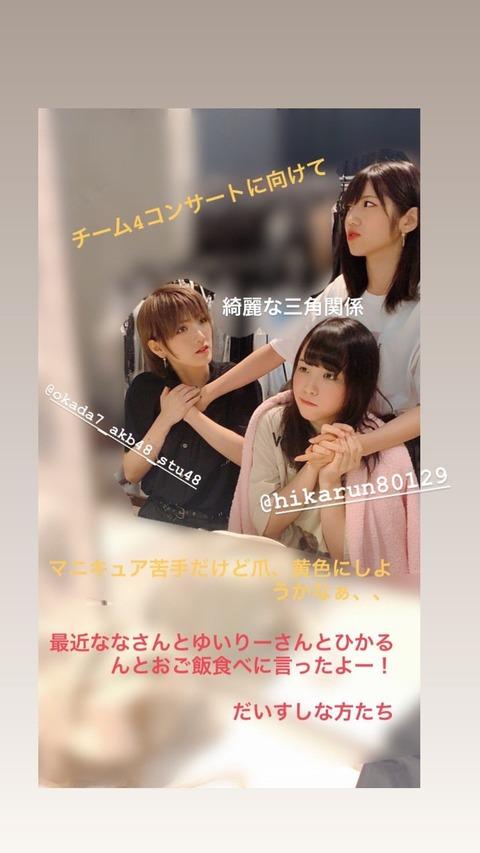【朗報?】AKB48チーム8平野ひかる「岡田奈々さん、村山彩希さんとは綺麗な三角関係です。」