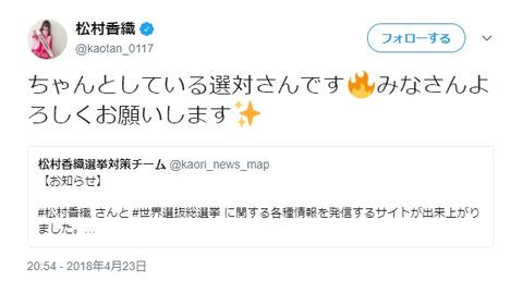 【SKE48】松村香織が選対と癒着「ちゃんとしている選対さんです、みなさんよろしくお願いします」