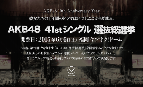 【AKB48総選挙】今年の総選挙でどれだけジンクスが破られるだろうか