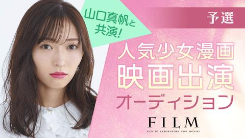 【朗報】山口真帆と共演!人気少女漫画映画出演オーディション開催!