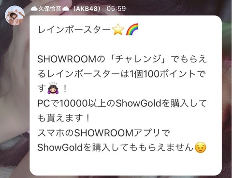 【悲報】SHOWROOMイベント、非選抜組に差をつけられた久保怜音が755でヲタに課金を迫ってしまう【AKB48】