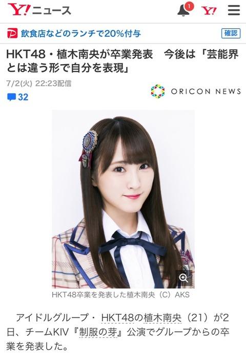 HKT48は卒業するときは円満卒業が多いのに、SKE48はどうして不満や恨みつらみを言って辞めていくの?
